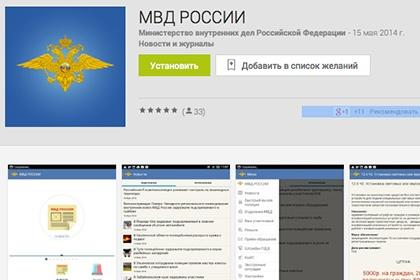 Интересное из сети: play.google.ru Приложение «МВД России»