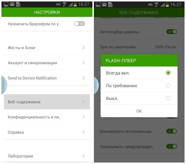 Android - установка и настройка приложений, прошивок и патчей: http://fs01.androidpit.info/userfiles/4723340/image/flashplayer4.jpg