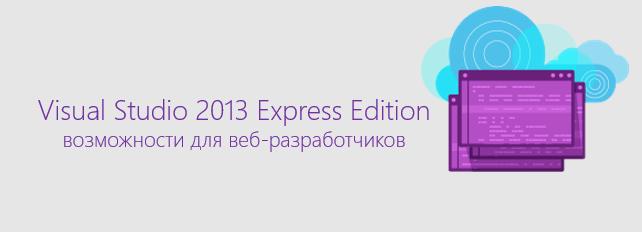 Visual Studio Express – бесплатный инструмент для веб-разработки