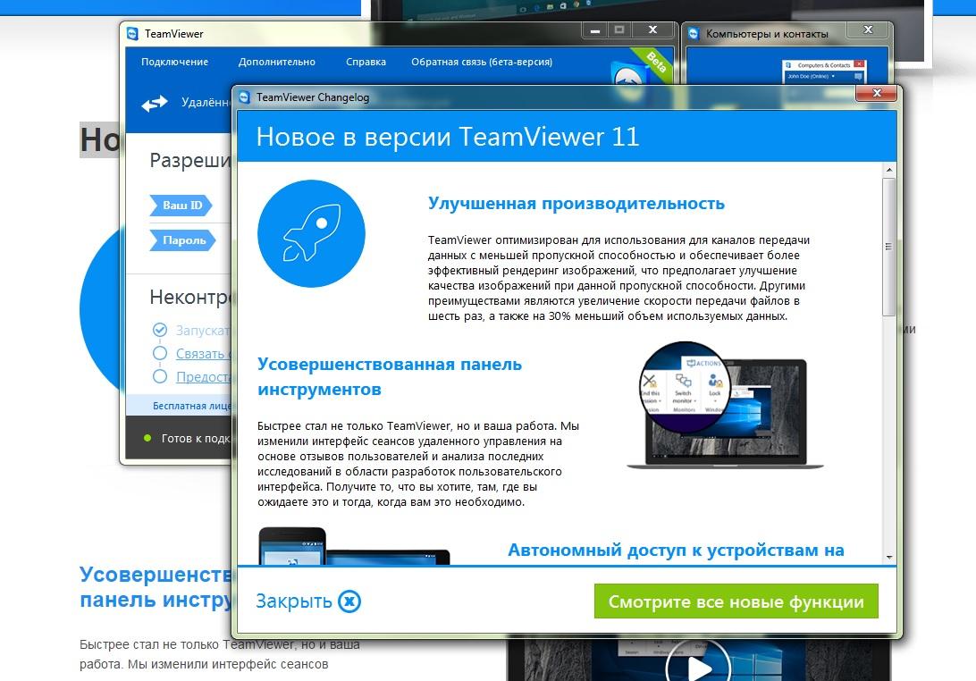 TeamViewer 11